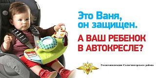 В Солнечногорском районе проводится мероприятие «Детское кресло»